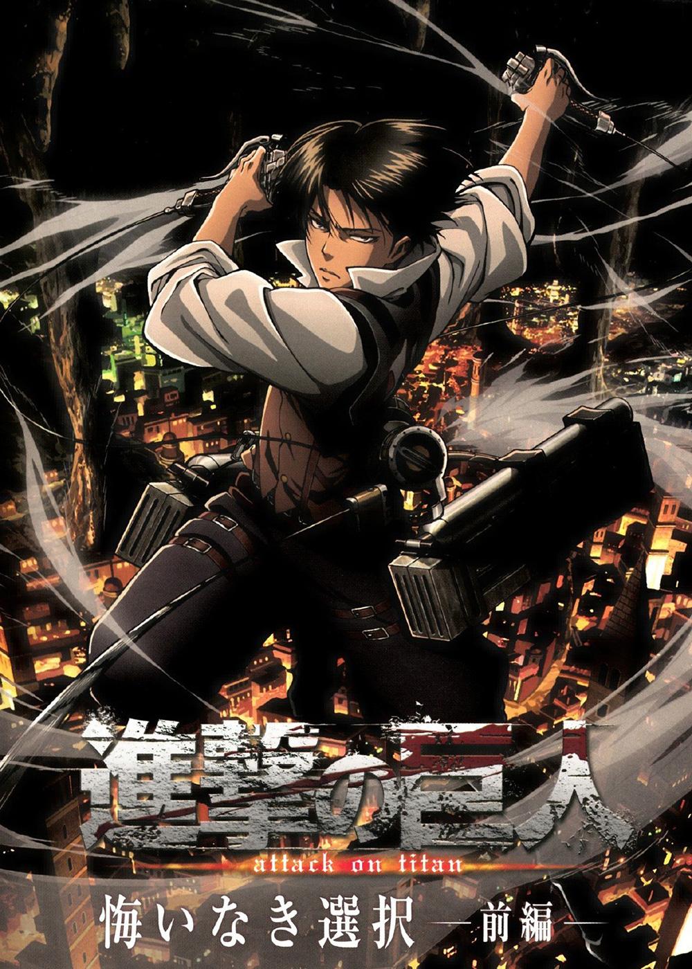 Attack-on-Titan-No-Regrets-OVA-Visual