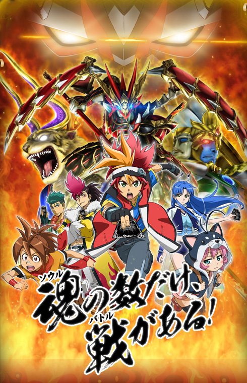 Battle Spirits: Burning Soul Visual