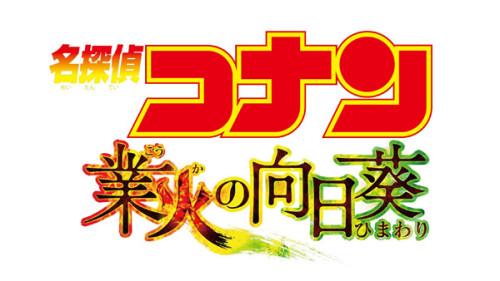 Detective-Conan The-Hellfire-Sunflowers---Trailer