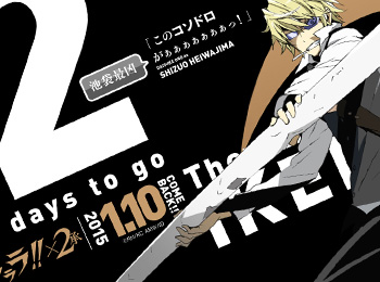 Durarara!!×2-Shou-Countdown-2-Days-to-Go