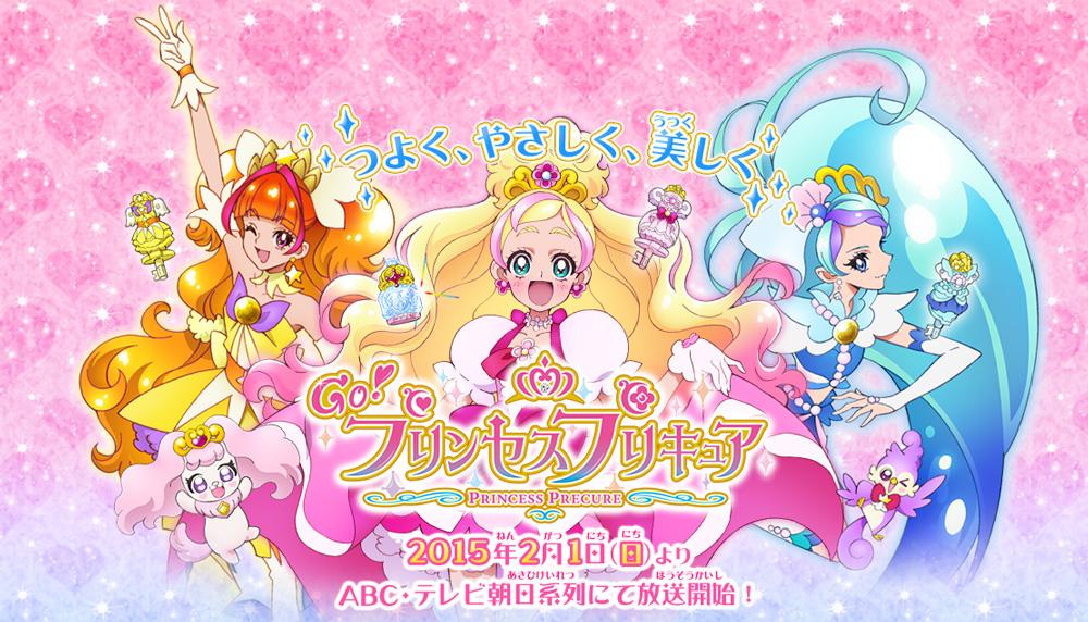 Go!-Princess-Precure-Visual