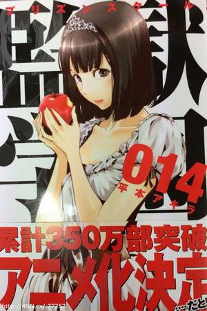Kangoku-Gakuen-Anime-Announcement-Image