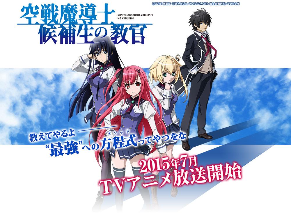 Kuusen-Madoushi-Kouhosei-no-Kyoukan-Anime-Visual-2