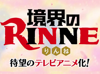 Kyoukai-no-Rinne-Anime-Airs-April-4th-for-25-Episodes-+-Cast-&-Promotional-Video-Revealed