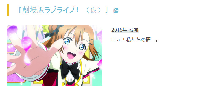 Love-Live!-School-Idol-Project-Movie-Summer-Release-Image