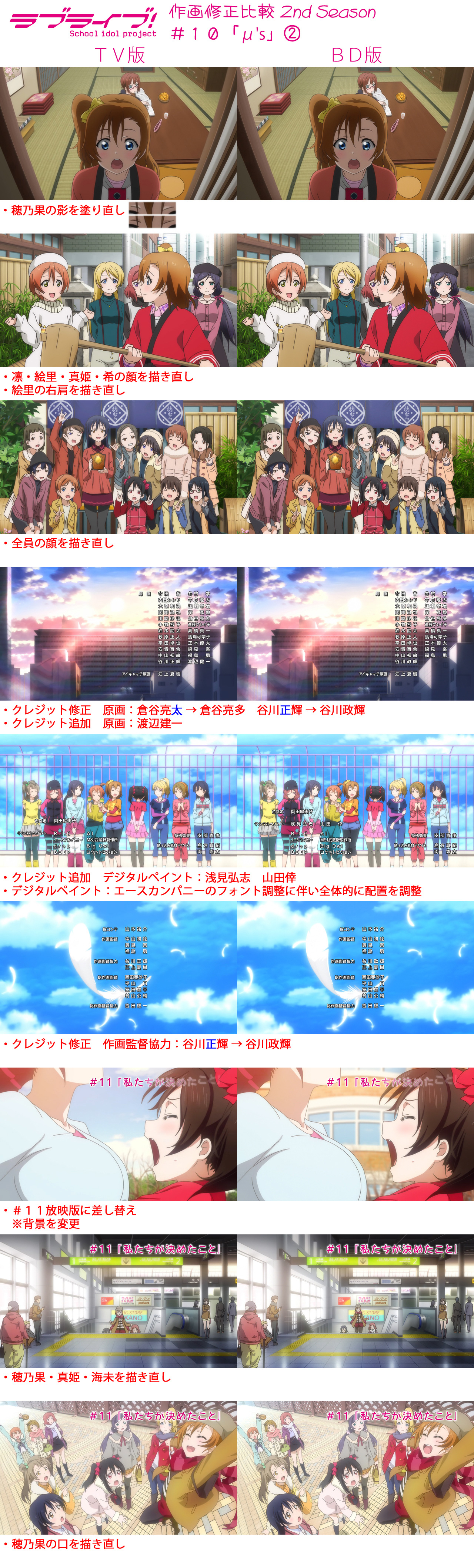 Love-Live!-School-Idol-Project-Season-2-TV-Blu-Ray-Comparison-Episode-10-Part-2