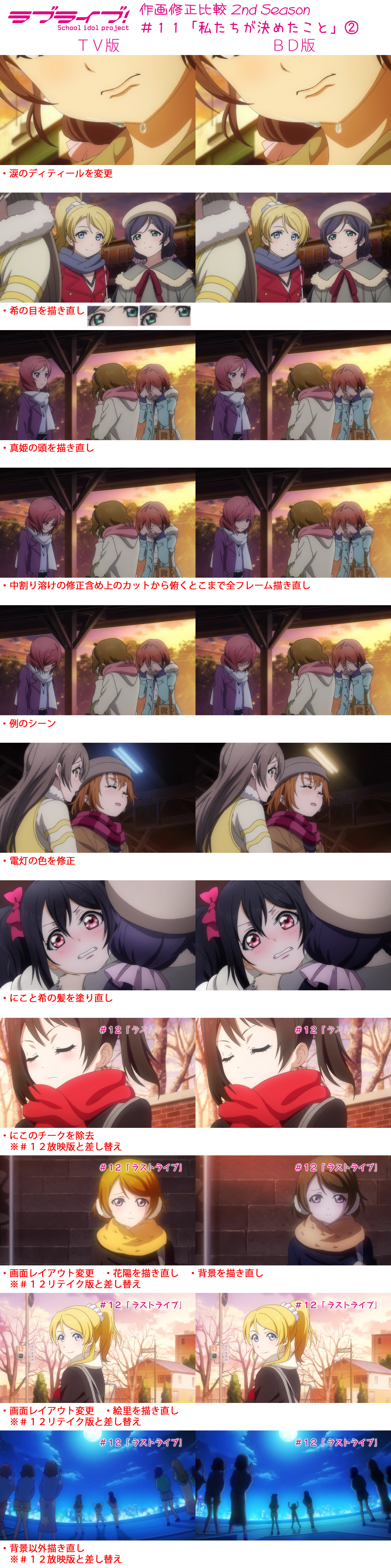 Love-Live!-School-Idol-Project-Season-2-TV-Blu-Ray-Comparison-Episode-11-Part-2