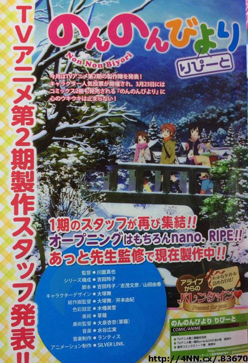 Non-Non-Biyori-Repeat-Anime-Staff-Announcement-Image