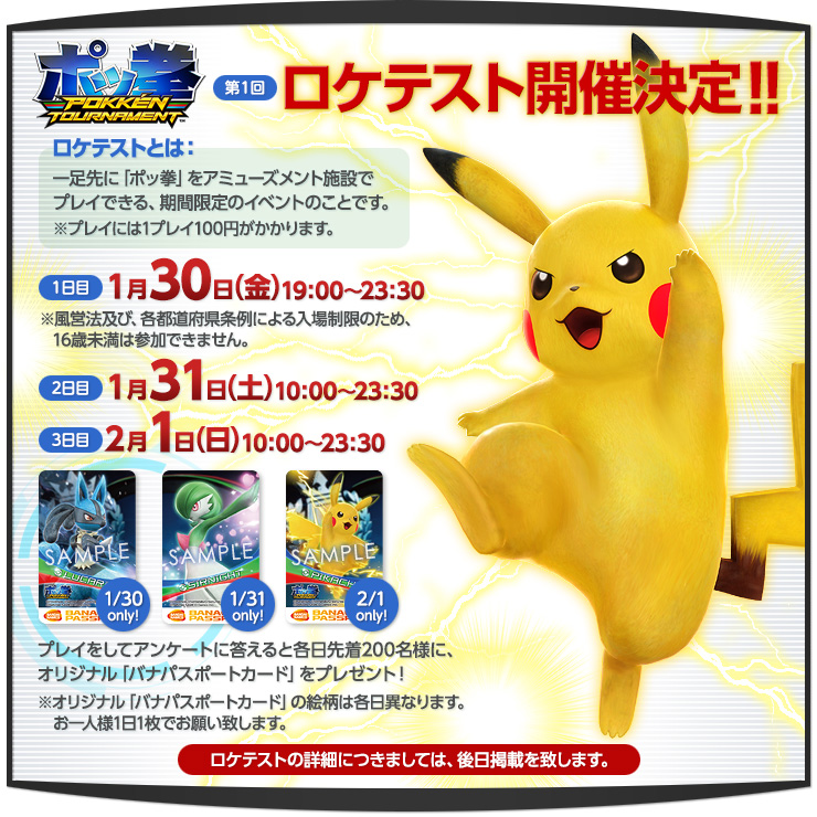 Pokken-Tournament-Arcade-Test-Details