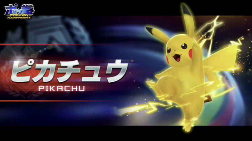 Pokken-Tournament-Pikachu-Announced