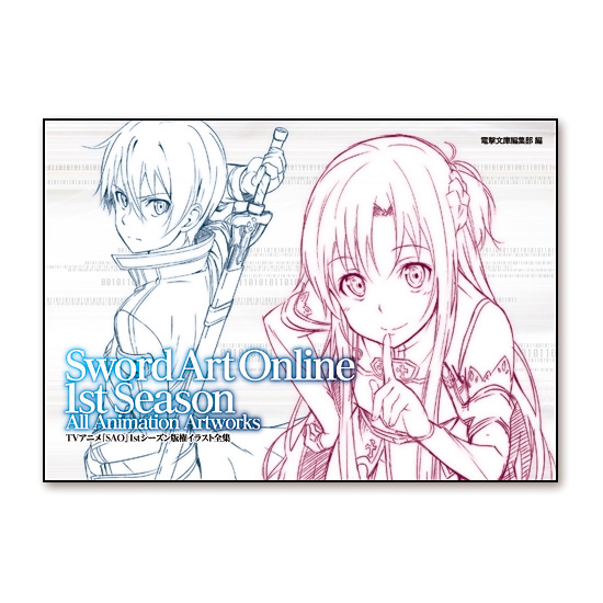 Sword-Art-Online-Sing-All-Overtures-Products-Aniplex-SAO-Season-1-Illustration-Artbook