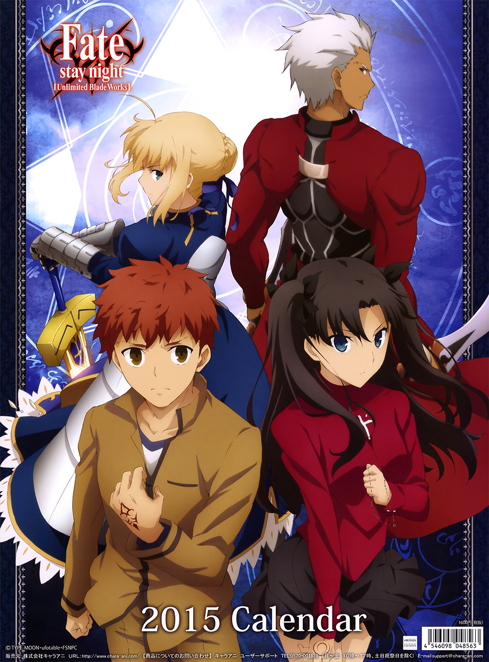 The-Fate-stay-night-Unlimited-Blade-Works-2015-Anime-Calendar-is-Lacklustre