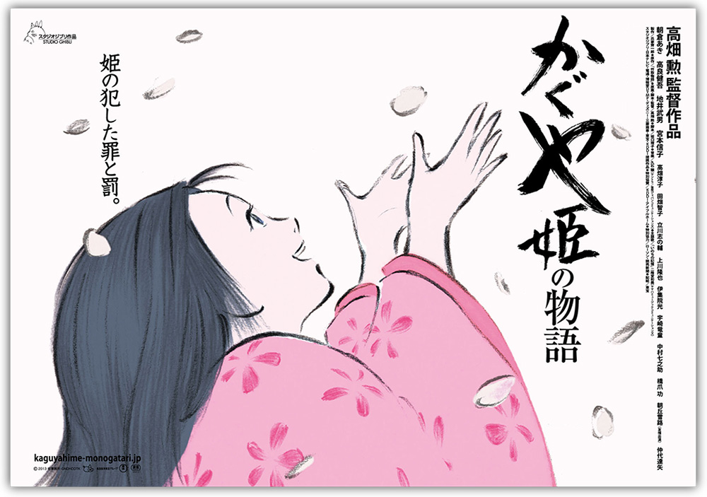 The-Tale-of-Princess-Kaguya-Website-Visual