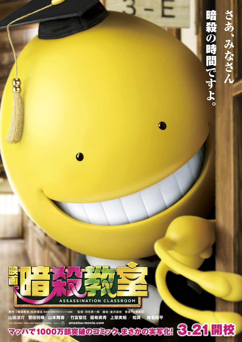 Assassination-Classroom-Live-Action-Poster