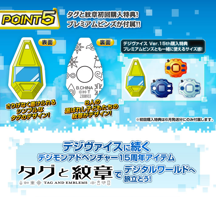 Digimon-Adventure-Crests-Image-3
