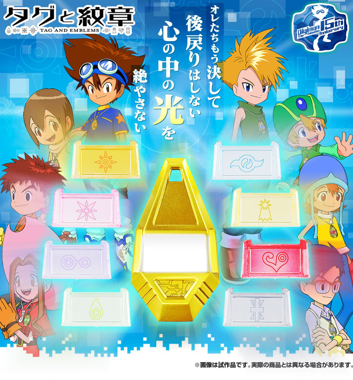 Digimon-Adventure-Crests-Visual