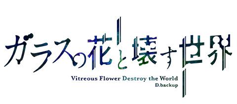 Glass-no-Hana-to-Kowasu-Sekai-Logo