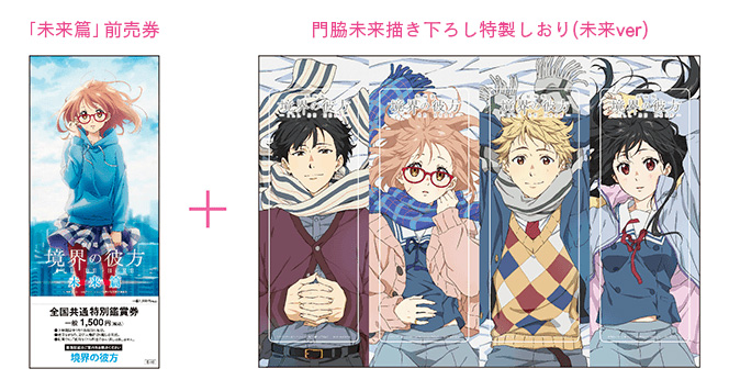 Kyoukai-no-Kanata-Ill-Be-Here---Mirai-hen-Advance-Ticket
