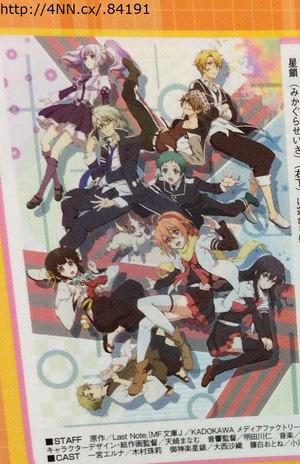 Mikagura-Gakuen-Kumikyoku-Anime-Cast