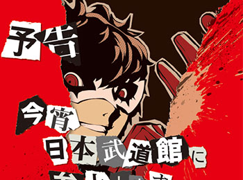 New-Persona-5-Image-Released