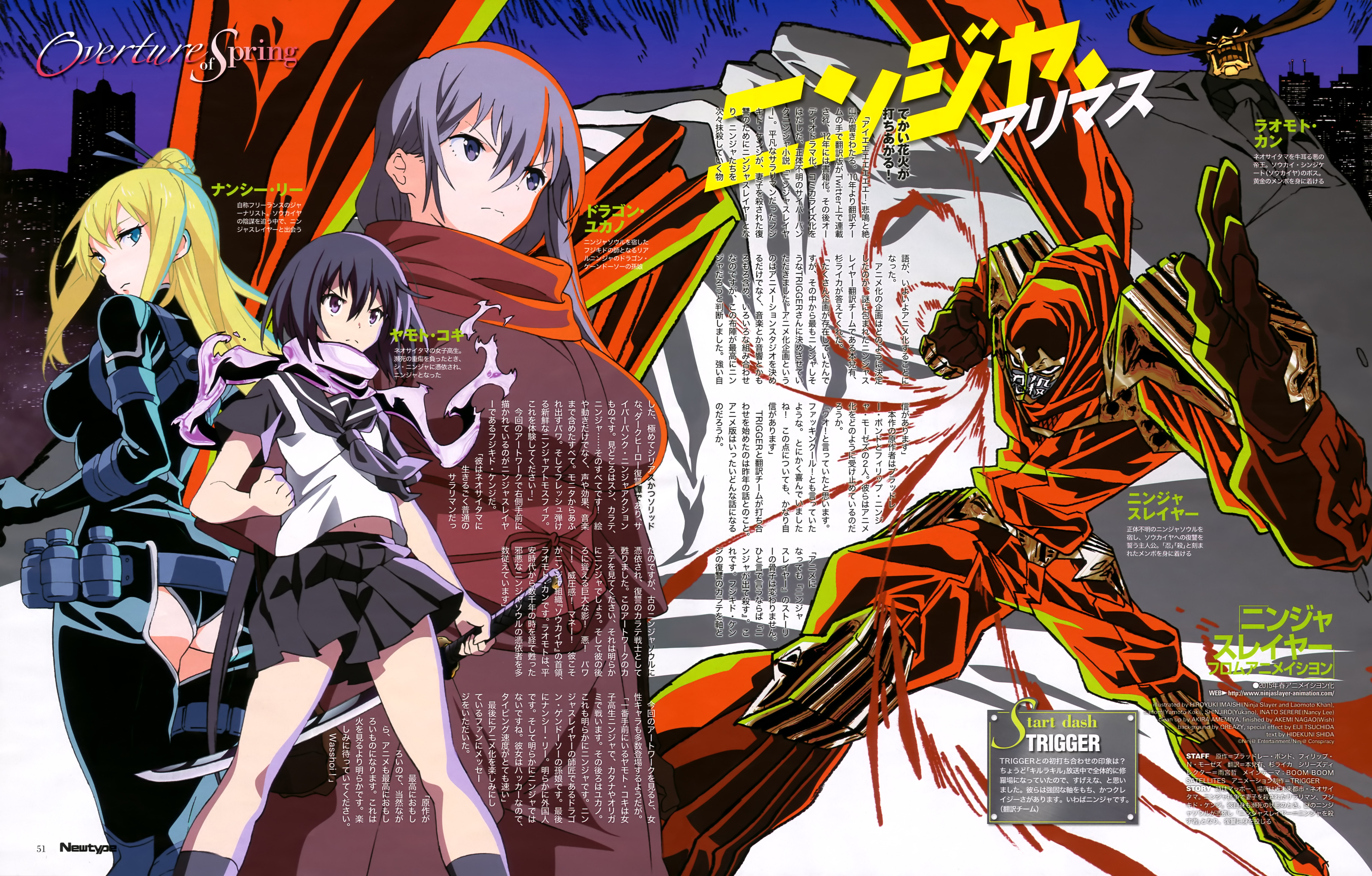 Ninja-Slayer-Anime-Magazine-Visual