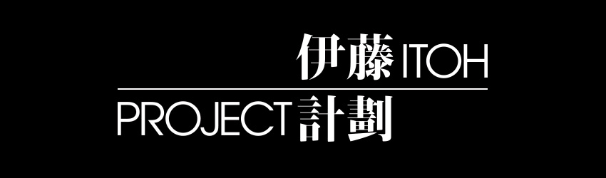 Project-Itoh-Logo