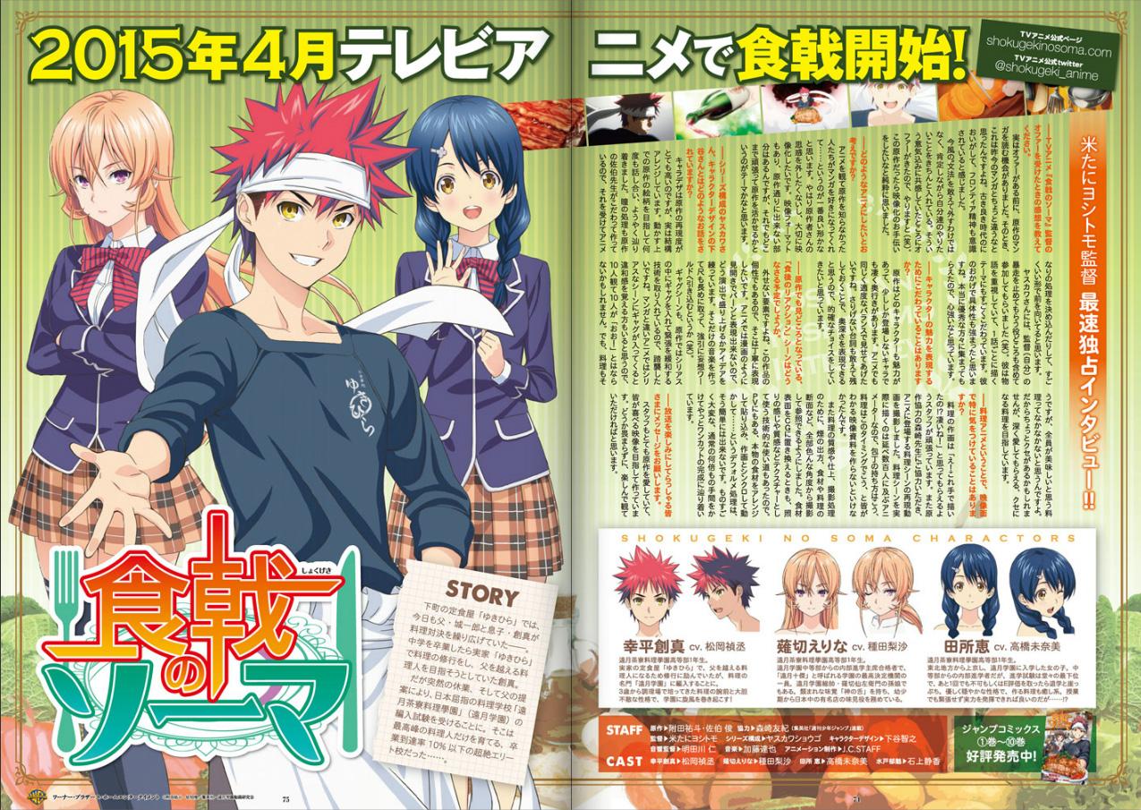 Shokugeki-no-Souma-Magazine-Visual