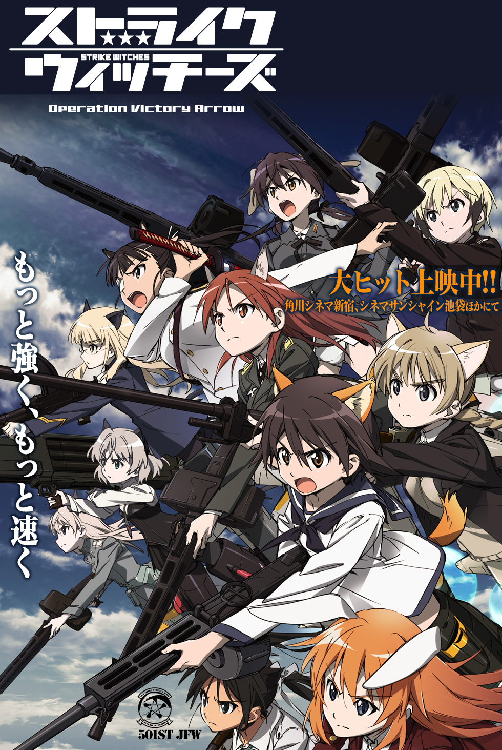 Strike-Witches-Operation-Victory-Arrow-Vol-Anime-Visual
