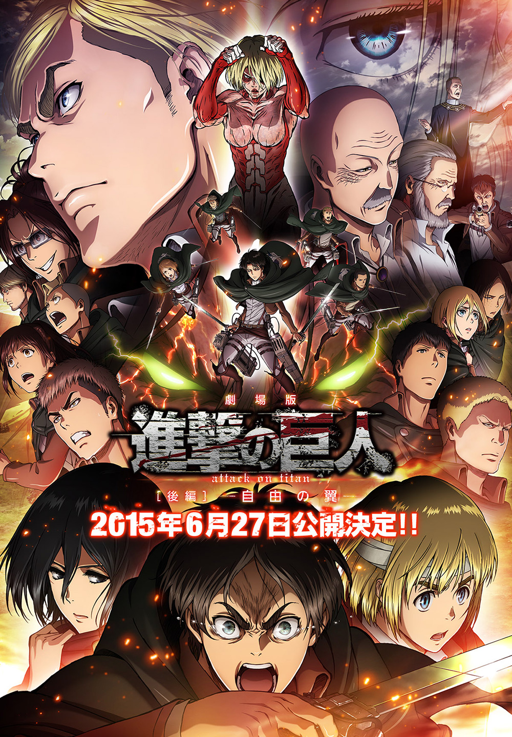 Attack-on-Titan-Wings-of-Freedom-Visual-3