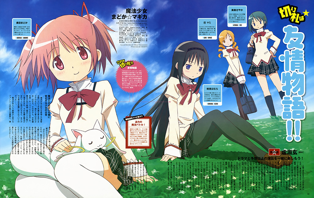 Charapedia-Top-10-Anime-Males-Would-Recommend-to-Others-#5-Mahou-Shoujo-Madoka-Magica
