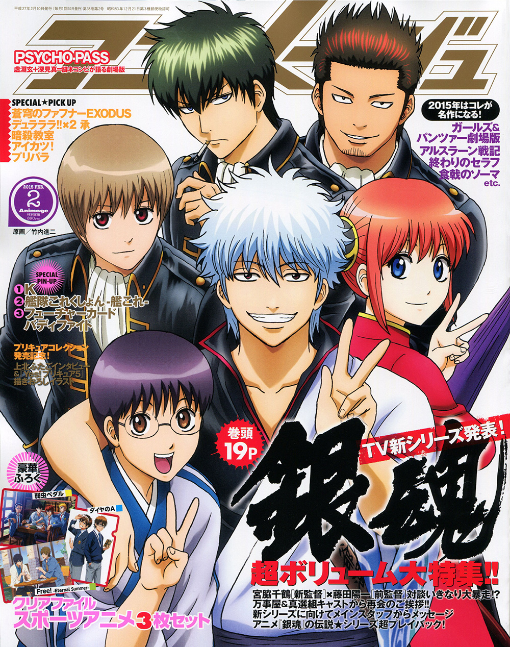 Charapedia Top 20 Anticipated Anime of Spring 2015-#1-Gintama-2015