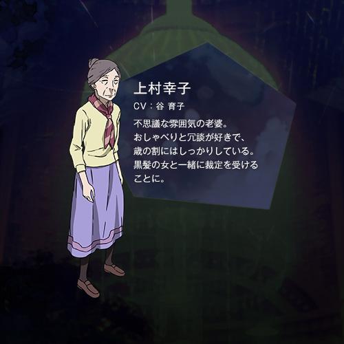 Death-Parade-Episode-10-Preview-Character-Sachiko-Uemura