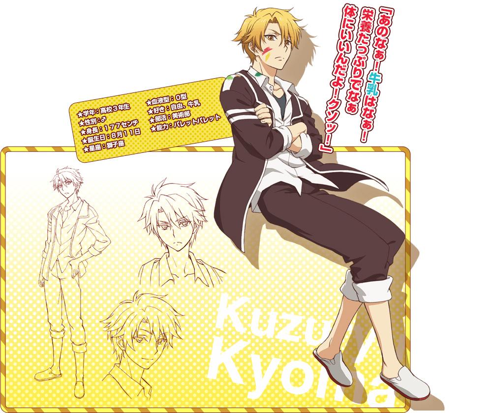 Mikagura-Gakuen-Kumikyoku-Anime-Character-Design-Kyouma-Kuzuryu