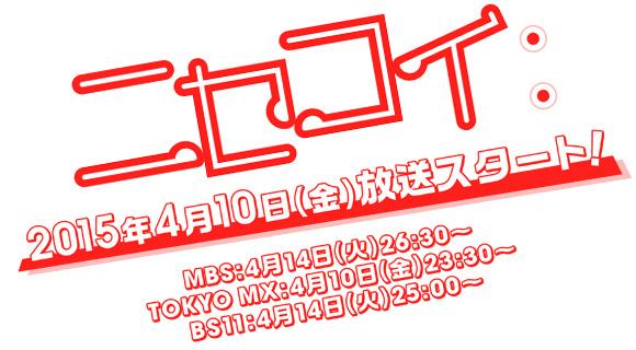 Nisekoi-Anime-Season-2-Air-DAte