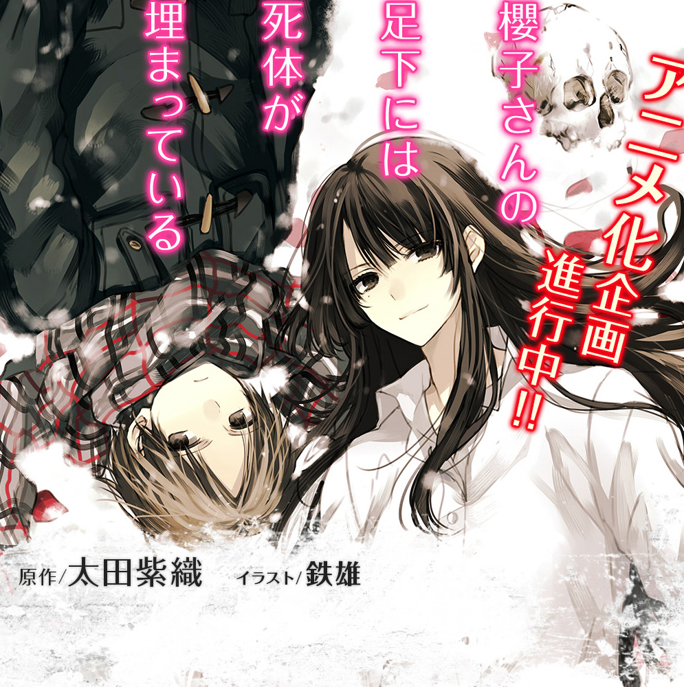 Sakurako-san-no-Ashimoto-ni-wa-Shitai-ga-Umatteiru-Anime-Announcement
