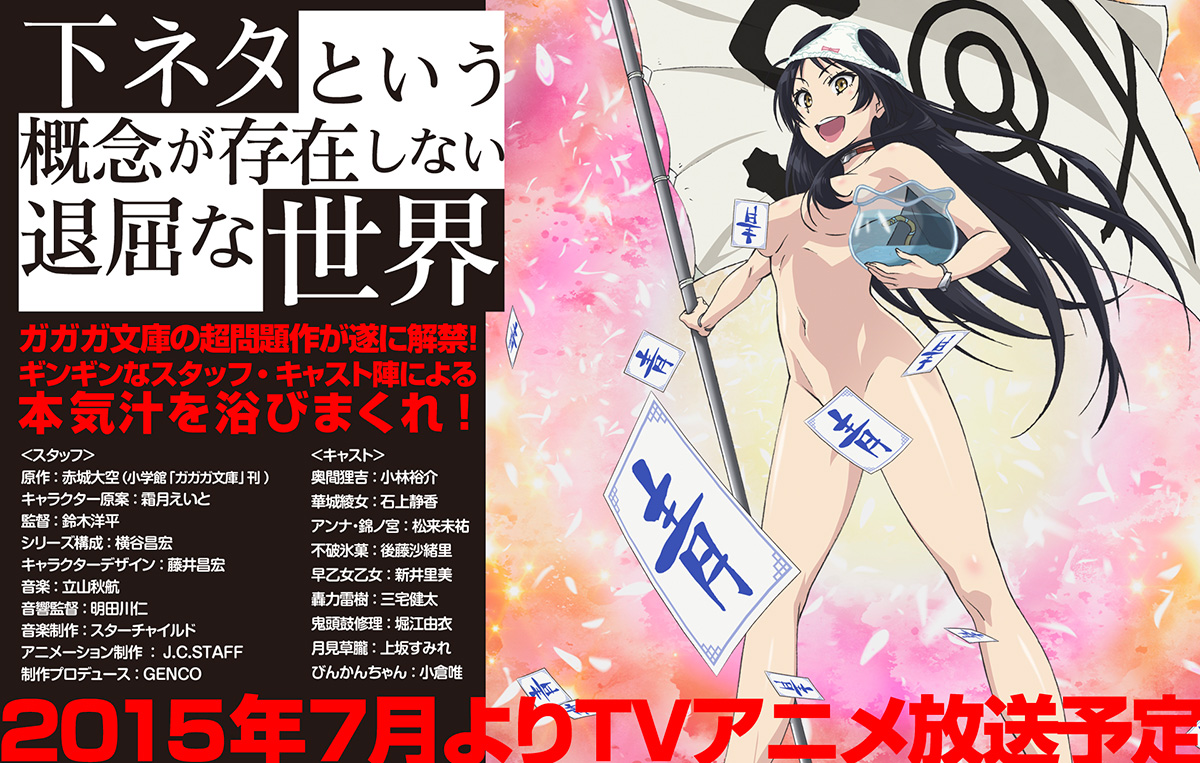 Shimoneta-Anime-Website-Visual