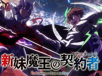 Shinmai-Maou-no-Testament-Season-2-Visual-&-Promotional-Video-Revealed