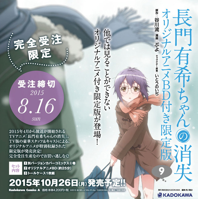 The-Disappearance-of-Nagato-Yuki-Chan-OVA-Release-Date