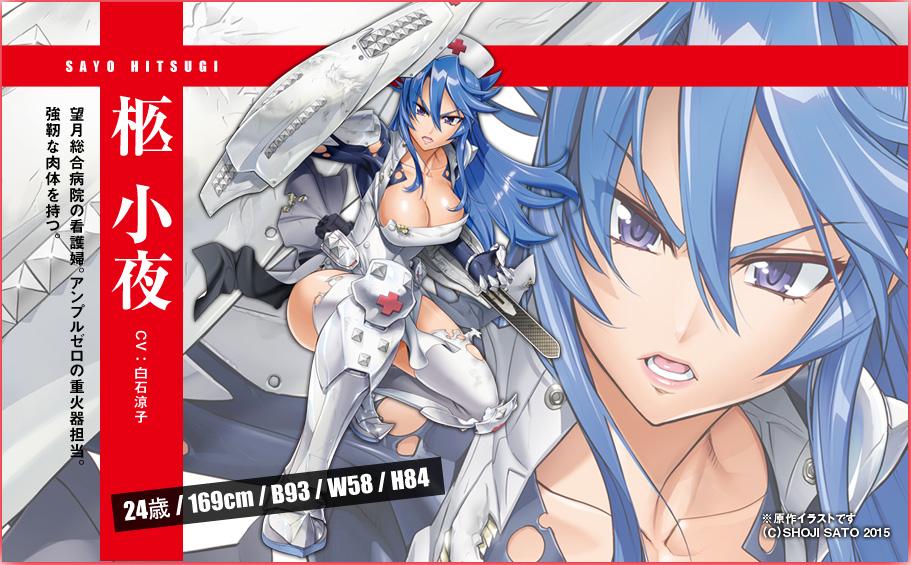 Triage-X-Anime-Character-Design-Sayo-Hitsugi