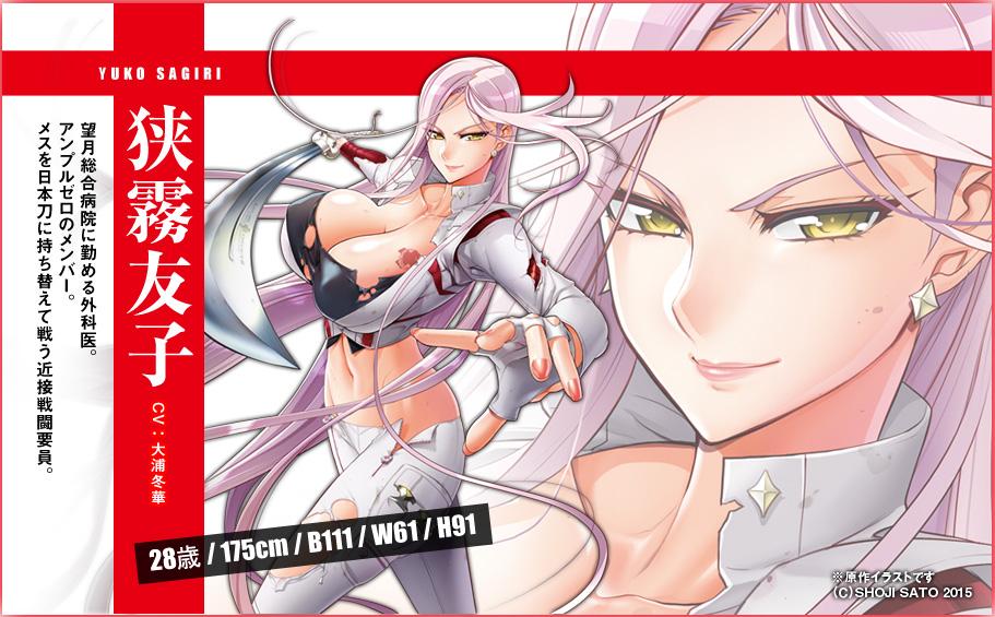 Triage-X-Anime-Character-Design-Yuuko-Sagiri