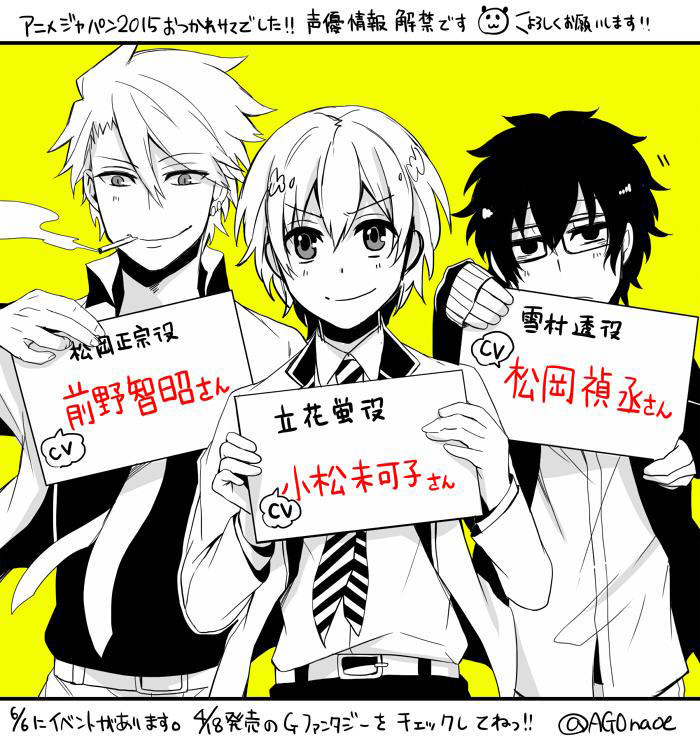 Aoharu-x-Kikanjuu-Anime-Cast-Announcement