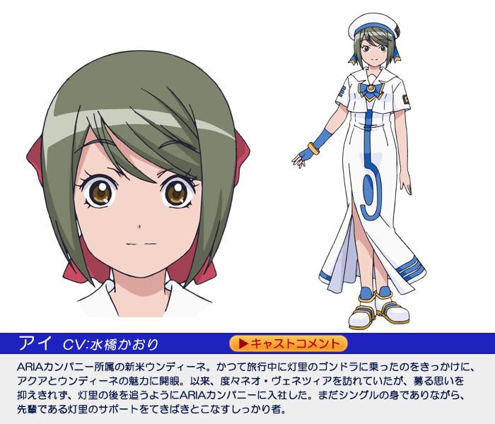 Aria-the-Avvenire-Character-Design-Ai