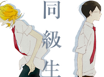 Doukyuusei Anime Adaptation Announced + Visual, Cast, Staff & Promotional Video Reveal