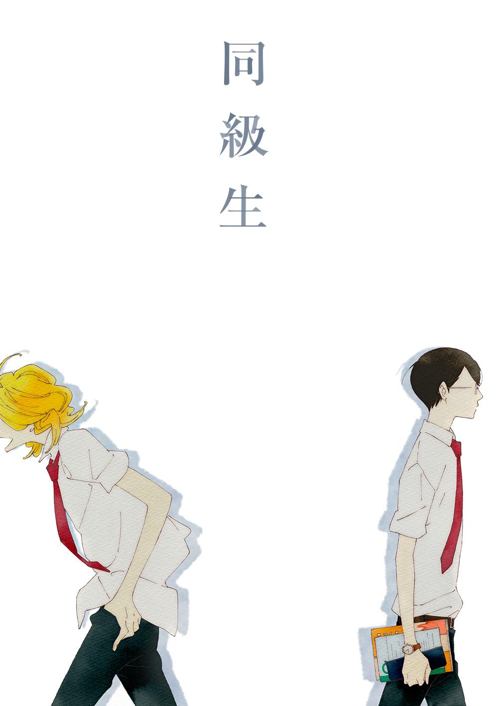 Doukyuusei-Anime-Visual