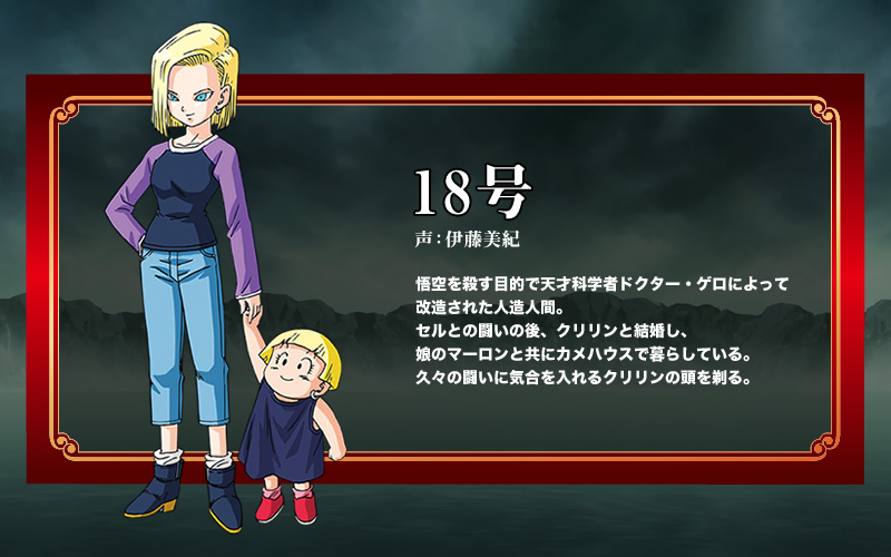 Dragon-Ball-Z-Revival-of-F-character-Design-Android-18