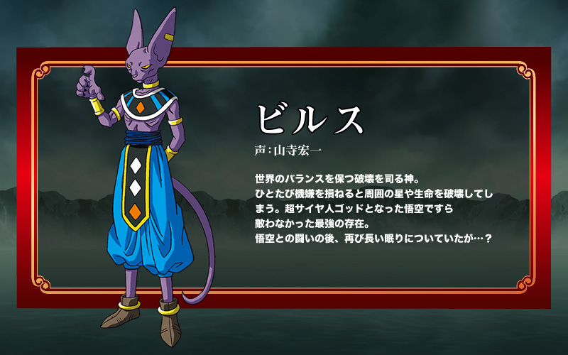 Dragon-Ball-Z-Revival-of-F-character-Design-Beerus