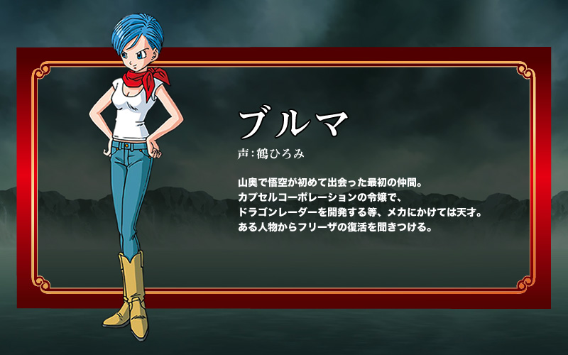 Dragon-Ball-Z-Revival-of-F-character-Design-Bulma