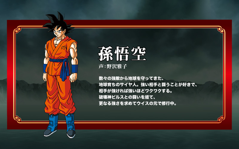 Dragon-Ball-Z-Revival-of-F-character-Design-Goku