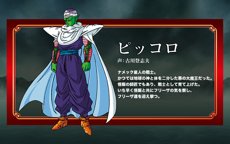 Dragon-Ball-Z-Revival-of-F-character-Design-Piccolo