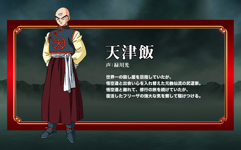 Dragon-Ball-Z-Revival-of-F-character-Design-Tien-Shinhan